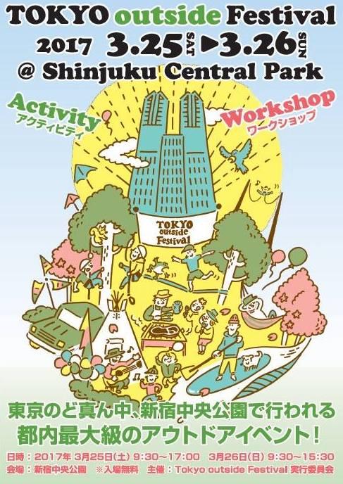 【イベント出演】3月25日(土)「TOKYO outside Festival 2017」出演 | 石田太志オフィシャルサイト|世界一のプロフットバッグプレイヤー