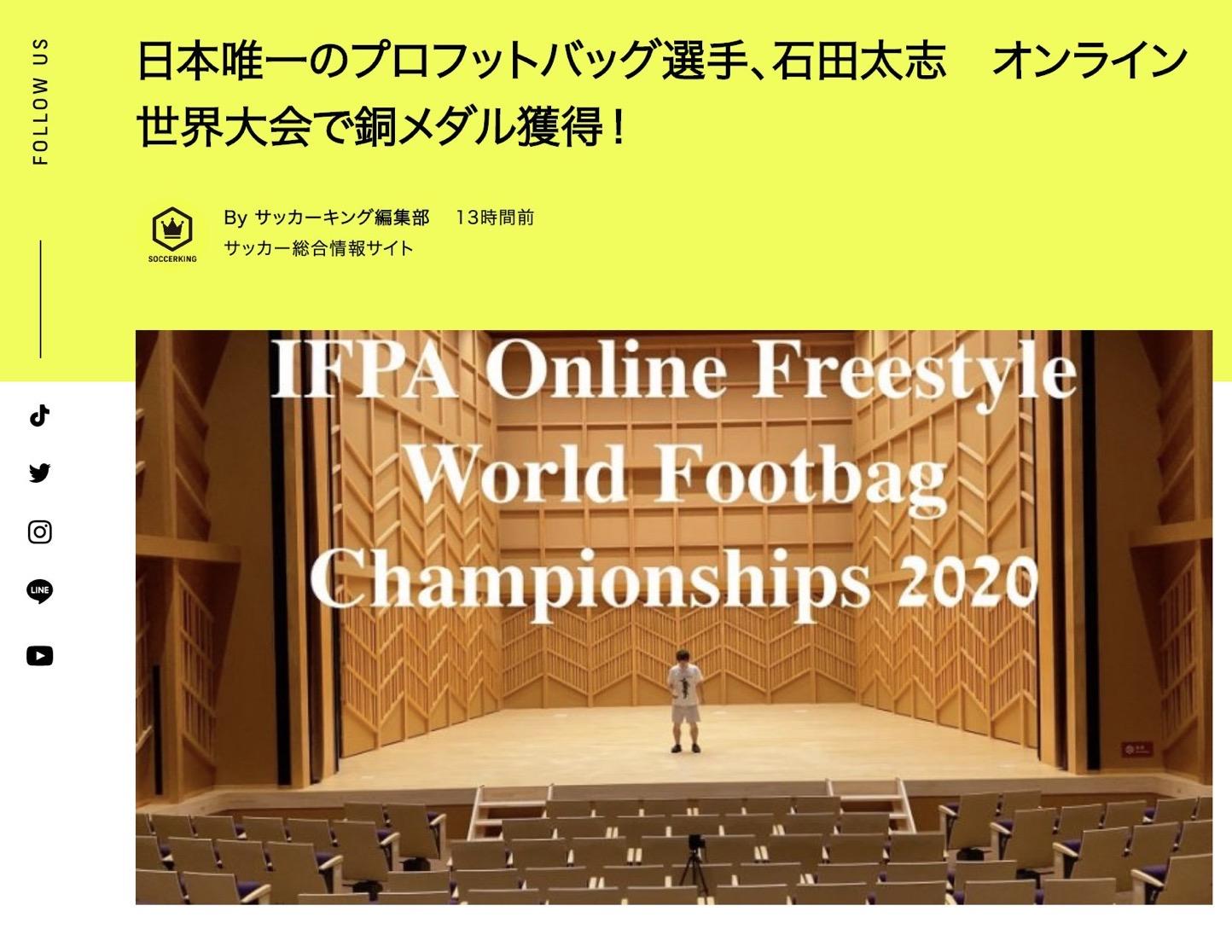 Taishiishida 2020 Aug 13